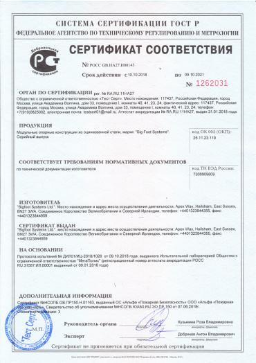 certificate-of-conformity-steel