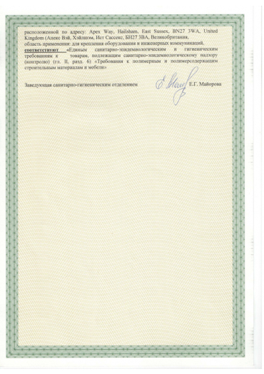 hygiene-certificate-nylon-2