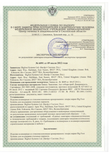 hygiene-certificate-nylon-1